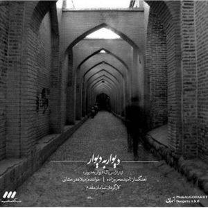 Milad Derakhshani Divar Be Divar 300x300 - دانلود آهنگ جدید میلاد درخشانی به نام دیوار به دیوار