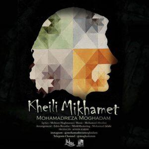 Mohammadreza Moghaddam Kheili Mikhamet 300x300 - دانلود آهنگ جدید محمدرضا مقدم به نام خیلی میخوامت