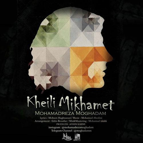 Mohammadreza Moghaddam Kheili Mikhamet - دانلود آهنگ جدید محمدرضا مقدم به نام خیلی میخوامت