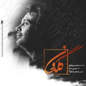 Mohsen Chavoshi Goldoon 300x300 - دانلود آهنگ جدید محسن چاوشی به نام گلدون