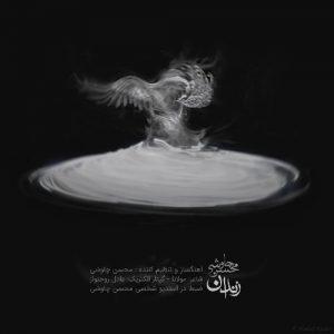 Mohsen Chavoshi Zendan Video 300x300 - دانلود آهنگ جدید محسن چاوشی به نام زندان
