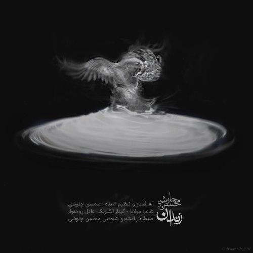 دانلود آهنگ جدید محسن چاوشی به نام زندان