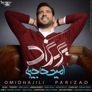 Omid Hajili Parizad 300x300 - دانلود آهنگ جدید امید حاجیلی به نام پریزاد