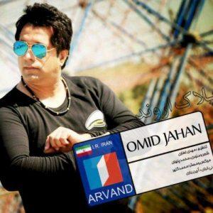 Omid Jahan Pelak Arvand 300x300 - دانلود آهنگ جدید امید جهان به نام پلاک اروند