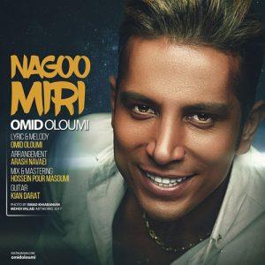Omid Oloumi Nagoo Miri 300x300 - دانلود آهنگ جدید امید علومی به نام نگو میری