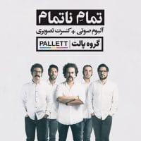 دانلود آلبوم جدید گروه پالت به نام تمام ناتمام