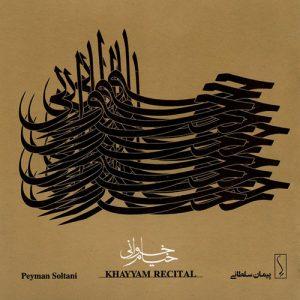 Peyman Soltani Khayyam Khani 300x300 - دانلود آلبوم جدید پیمان سلطانی به نام خیام خوانی