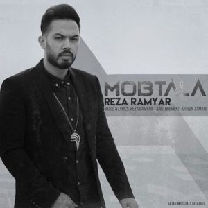Reza Ramyar Mobtala 300x300 - دانلود آهنگ جدید رضا رامیار به نام مبتلا