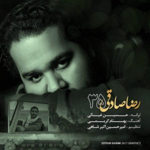 Reza Sadeghi 35 Video 300x300 - دانلود ویدیو جدید رضا صادقی به نام سی و پنج