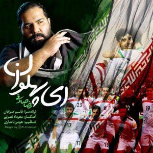 Reza Sadeghi Ey Pahlevan 300x300 - دانلود آهنگ جدید رضا صادقی به نام ای پهلوان