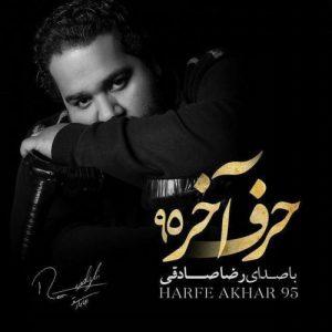 Reza Sadeghi Harfe Akhar 95 300x300 - دانلود آهنگ جدید رضا صادقی به نام حرف آخر ۹۵