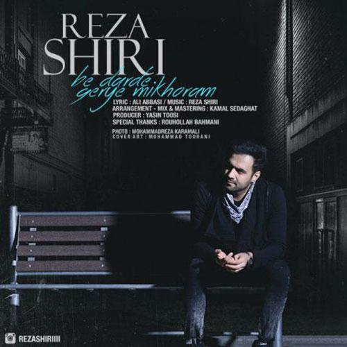 Reza Shiri Be Darde Gerye Mikhoram - دانلود آهنگ جدید رضا شیری به نام به درد گریه می خورم