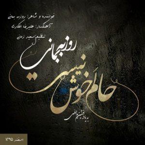 Roozbeh Bemani Halam Khosh Nist 300x300 - دانلود آهنگ جدید روزبه بمانی به نام حالم خوش نیست