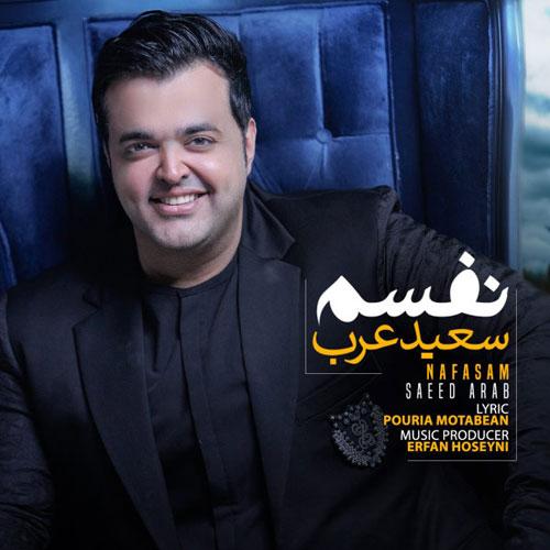 Saeed Arab Nafasam - دانلود آهنگ جدید سعید عرب به نام نفسم
