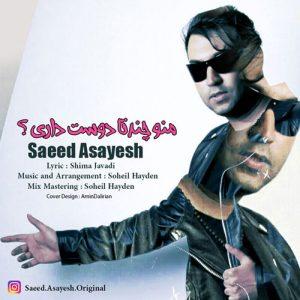 Saeed Asayesh Mano Chandta Doos Dari 300x300 - دانلود آهنگ جدید سعید آسایش به نام منو چند تا دوست داری