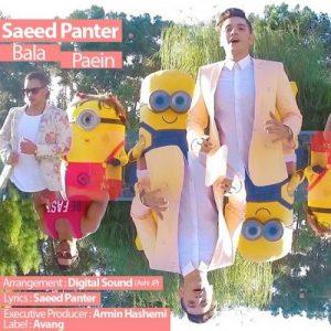 Saeed Panter Bala Paein 300x300 - دانلود آهنگ جدید سعید پانتر به نام بالا پایین