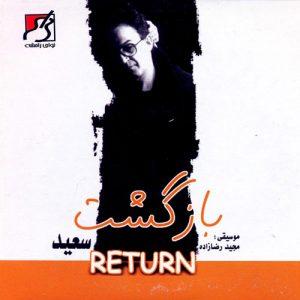 Saeid Poursaeid Bazgasht 300x300 - دانلود آلبوم سعید پورسعید به نام بازگشت