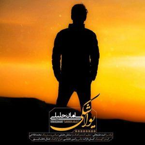 Saman Jalili Yavashaki 300x300 - دانلود آهنگ جدید سامان جلیلی به نام یواشکی