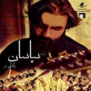 Sasan Pashaei Far Khoda Haminjast 300x300 - دانلود آلبوم جدید ساسان پاشایی فر و امیر غفارمنش به نام خدا همینجاست