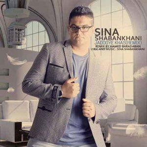 Sina ShabanKhani Jadoye Khas 300x300 - دانلود آهنگ جدید سینا شعبانخانی به نام جادوی خاص