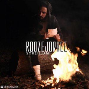 Soheil Jami Rooze Jodaee 300x300 - دانلود آهنگ جدید سهیل جامی به نام روز جدایی
