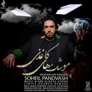 Soheil Pandvash Moshakaye Kaghazi 300x300 - دانلود ویدئو جدید سهیل پندوش به نام موشک های کاغذی