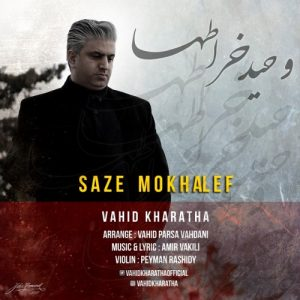 Vahid Kharatha Saze Mokhalef 300x300 - ساز مخالف از وحید خراطها