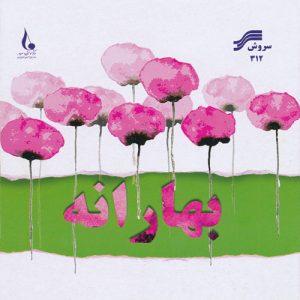 Various Artists Baharaneh 300x300 - دانلود آلبوم جدید بهارانه