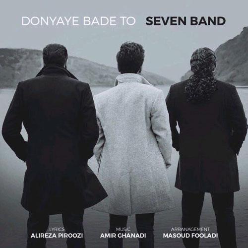 7 Band Donyaye Bade To - دانلود آهنگ جدید گروه سون به نام دنیای بعد تو