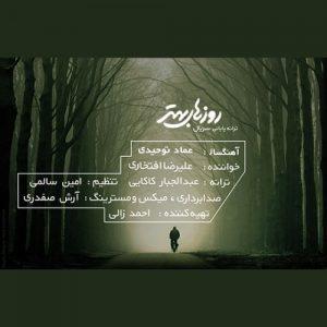 Alireza Eftekhari RoozHaye Behtar 300x300 - دانلود آهنگ جدید علیرضا افتخاری به نام روزهای بهتر