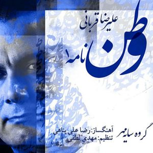 Alireza Ghorbani Vatan Nameh 1 300x300 - دانلود آهنگ جدید علیرضا قربانی به نام وطن نامه 1