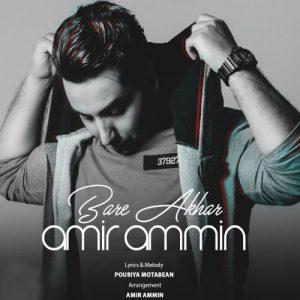 Amir AmMin Bare Akhar 300x300 - دانلود آهنگ جدید امیر آمین به نام بار آخر