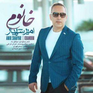 Amir Shahyar Khanoom 300x300 - دانلود آهنگ جدید امیر شهیار به نام خانوم