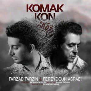 Farzad Farzin Fereydoun Komak Kon 300x300 - دانلود آهنگ جدید فرزاد فرزین و فریدون آسرایی به نام کمک کن