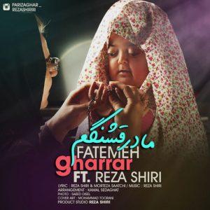 Fatemeh Gharrar Ft. Reza Shiri Madare Ghashangam 300x300 - دانلود آهنگ جدید فاطمه به همراهی رضا شیری به نام مادر قشنگم