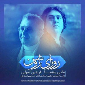 Fereydoun Asraei Mani Rahnama Roozaye Roshan 300x300 - دانلود آهنگ جدید مانی رهنما و فریدون آسرایی به نام روزای روشن