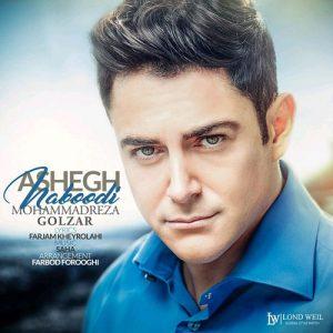 Mohammadreza Golzar Ashegh Naboodi 300x300 - دانلود آهنگ جدید محمدرضا گلزار به نام عاشق نبودی