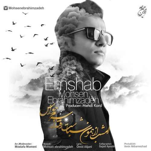 Mohsen Ebrahimzadeh Emshab - دانلود آهنگ جدید محسن ابراهیم زاده به نام امشب