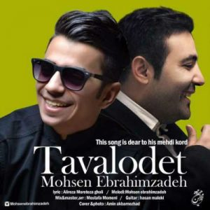 Mohsen Ebrahimzadeh Tavalodet 300x300 - دانلود آهنگ جدید محسن ابراهیم زاده به نام تولدت