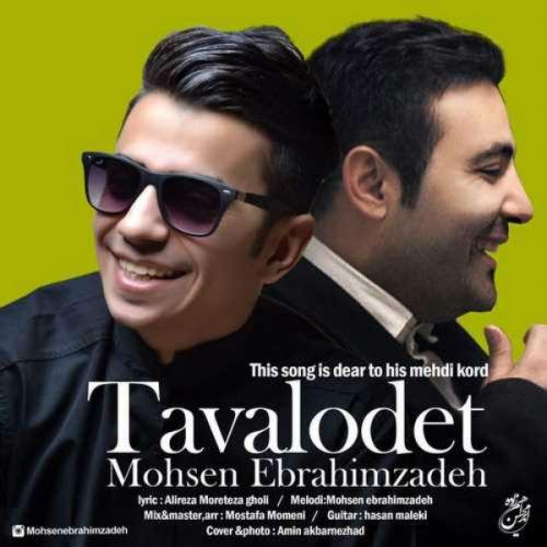 Mohsen Ebrahimzadeh Tavalodet - دانلود آهنگ جدید محسن ابراهیم زاده به نام تولدت