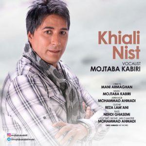 Mojtaba Kabiri Khiali Nist 300x300 - دانلود آهنگ جدید مجتبی کبیری به نام خیالی نیست