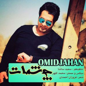 Omid Jahan Cheshmat 300x300 - دانلود آهنگ جدید امید جهان به نام چشمات