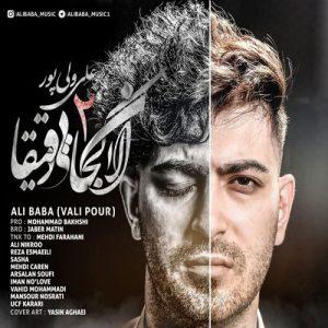 Ali Baba Alan Kojaei Daghighan 2 300x300 - دانلود آهنگ جدید علی بابا به نام الان کجایی دقیقا ۲