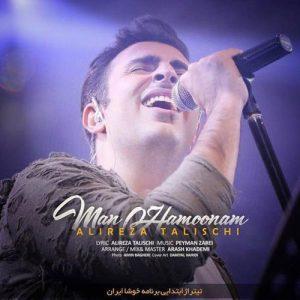 Alireza Talischi Man Hamoonam 300x300 - دانلود آهنگ جدید علیرضا طلیسچی به نام من همونم