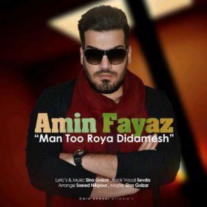 Amin Fayaz Man Too Roya Didamesh 300x300 - دانلود آهنگ جدید امین فیاض به نام من تو رویا دیدمش