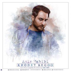 Amin Habibi Khodet Begoo 300x300 - دانلود آهنگ جدید امین حبیبی به نام خودت بگو