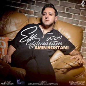 Amin Rostami Ey Bavaram 300x300 - دانلود آهنگ جدید امین رستمی به نام ای باورم