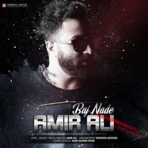 Amir Ali Baj Nade 300x300 - دانلود آهنگ جدید امیرعلی به نام باج نده
