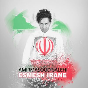 Amir Masoud Esmesh Irane 300x300 - دانلود آهنگ جدید امیر مسعود به نام اسمش ایرانه