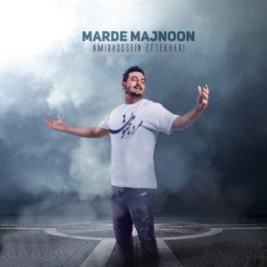 Amirhossein Eftekhari Marde Majnoon 300x300 - دانلود آهنگ جدید امیر حسین افتخاری به نام مرد مجنون